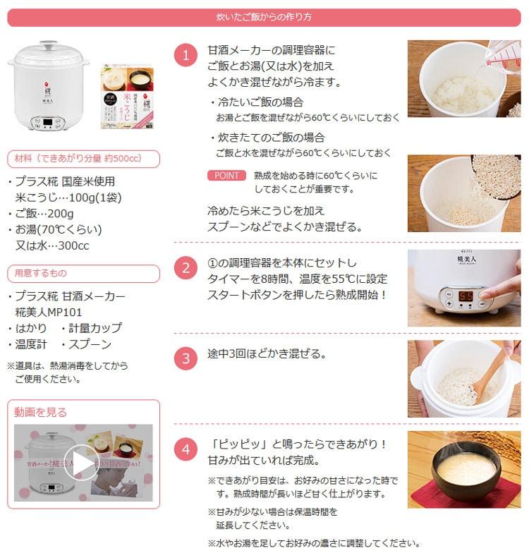 プラス糀 甘酒メーカー糀美人MP101