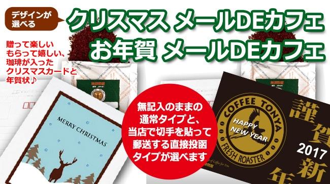 クリスマス・お年賀メールDEカフェ