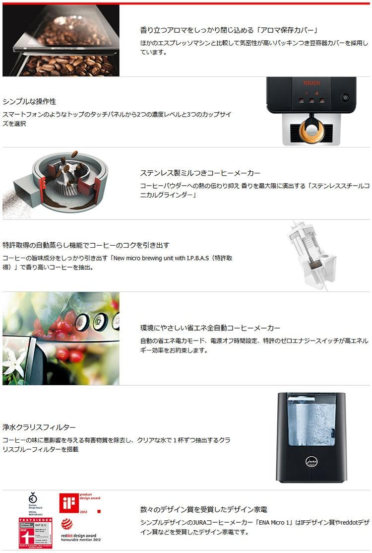 jura(ユーラ) 全自動コーヒーマシン ENA Micro 1(エナ ミクロ1)