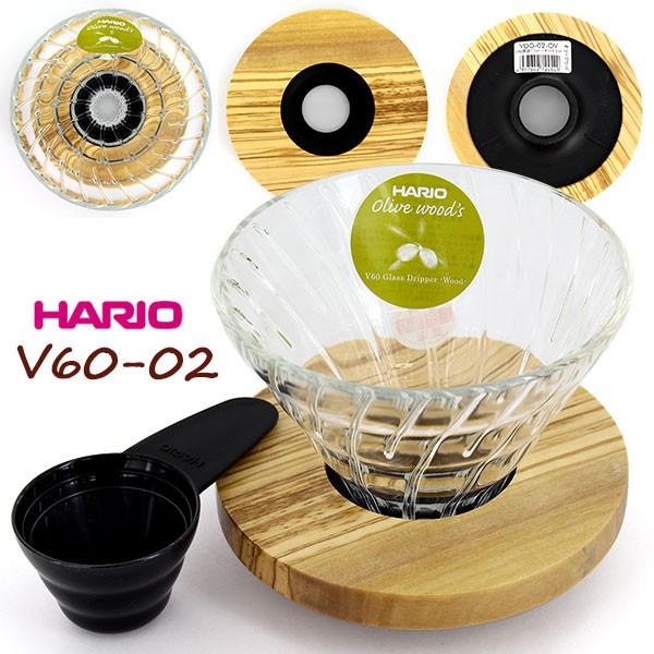 ハリオ V60-02 耐熱ガラス透過ドリッパー オリーブウッド VDG-02-OV コーヒー通販サイト 珈琲問屋オンラインストア