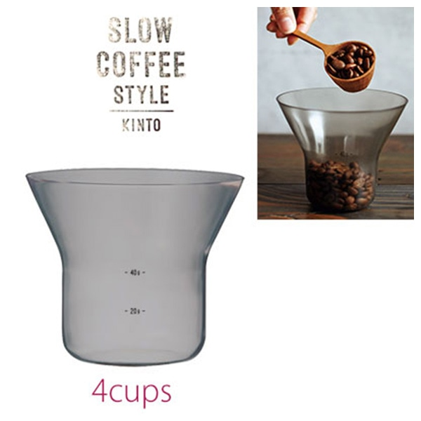 KINTO SLOW COFFEE STYLE ホルダー 4cups SCS
