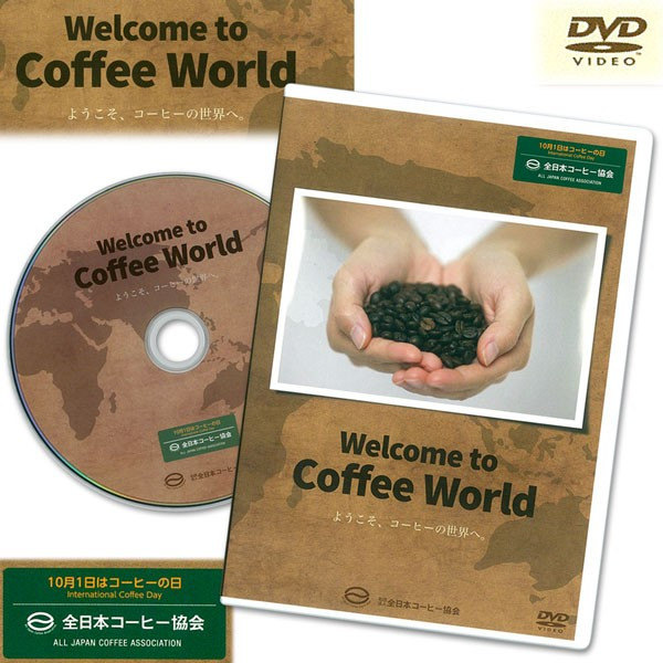 DVD Welcome to Coffee World ようこそコーヒーの世