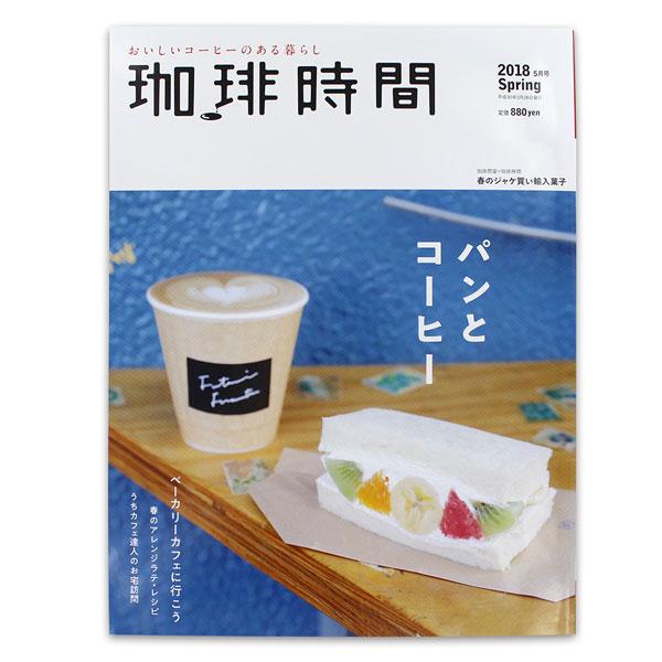 珈琲問屋x珈琲時間・春のジャケ買い輸入菓子
