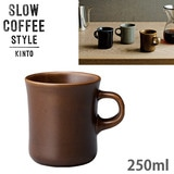KINTO キントー SLOW COFFEE STYLE SCS マグ 250ml ブラウン 27637