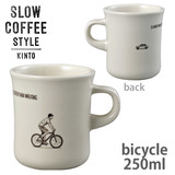KINTO キントー SLOW COFFEE STYLE SCS マグ 250ml bicycle 27646
