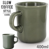 KINTO キントー SLOW COFFEE STYLE SCS マグ 400ml グレー 27640