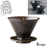 KINTO キントー SLOW COFFEE STYLE SPECIALTY ブリューワー 4cups ブラック 27523 SCS-S01