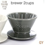 KINTO SLOW COFFEE STYLE ブリューワー 2cups グレー SCS-02-BR-GY 27630