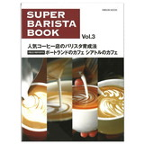 旭屋出版 MOOK SUPER BARISTA BOOK Vol.3