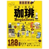 珈琲 for Beginners 2017