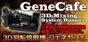家庭用3D回転焙煎機 Gene Cafe ジェネカフェ