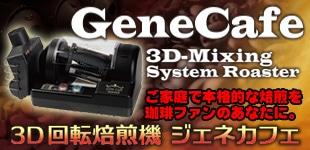 家庭用3D回転焙煎機 Gene Cafe ジェネカフェ