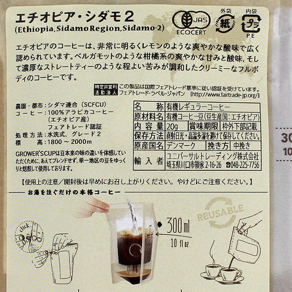 The COFFEE BREWER by GROWER'S CUP エチオピア・シダモ2