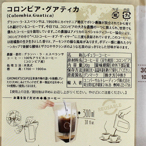 The COFFEE BREWER by GROWER'S CUP コロンビア・グアティカ