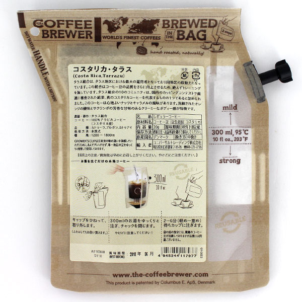 The COFFEE BREWER by GROWER'S CUP コスタリカ・タラス