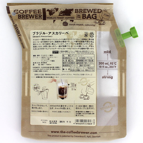 The COFFEE BREWER by GROWER'S CUP ブラジル・アスカリーベ