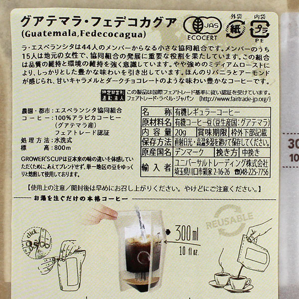 The COFFEE BREWER by GROWER'S CUP グアテマラ・フェデコカグア