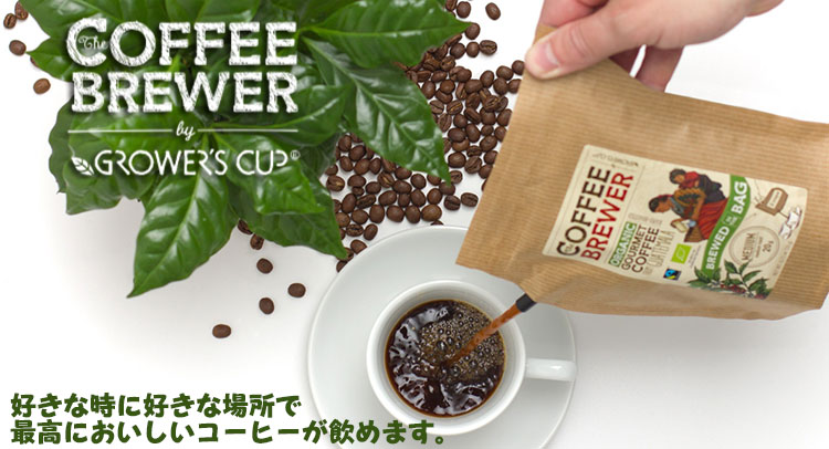 The COFFEE BREWER by GROWER'S CUP