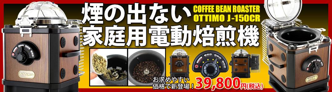 煙の出ない家庭用電動焙煎機 OTTIMO(オッティモ) コーヒービーンロースター J-150CR