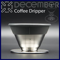 DECEMBER Coffee Dripper 【ディッセンバー コーヒー ドリッパー】 可変式コーヒードリッパー