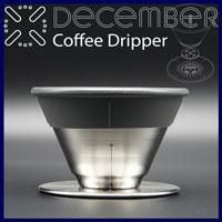 DECEMBER Coffee Dripper 【ディッセンバー コーヒー ドリッパー】 可変式コーヒードリッパー