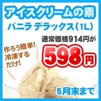 アイスクリームの素 バニラデラックス
