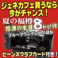 夏の福樽S ジェネカフェ台数限定黒セット(生豆8kg+Sサイズ樽(金帯)付)