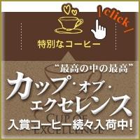 特別なコーヒー