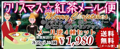 クリスマス紅茶メール便4種セット