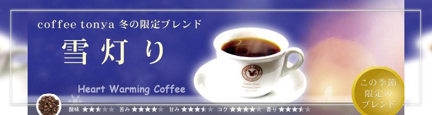 冬の限定コーヒー「雪灯り」