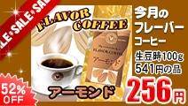 今月のおすすめ豆 特価フレーバーコーヒー アーモンド
