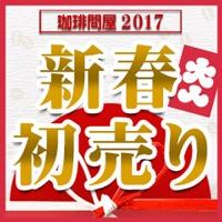 2017新春初売りセール