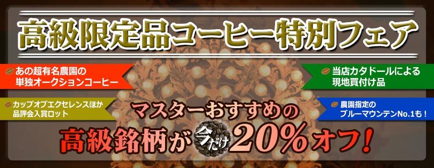高級限定品コーヒー特別フェア1