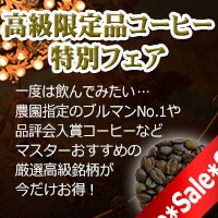 高級限定品コーヒー特別フェア