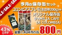 今月のおすすめ豆 保存缶セット コロンビアスプレモ生豆時200g+オリジナル保存缶「FAMILIA CAFE DE COLOMBIA」