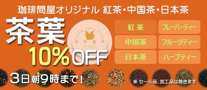 アンジェ茶葉10%オフ 3日9時まで