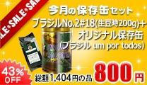 今月のおすすめ豆 保存缶セット ブラジルNo.2#18生豆時200g+オリジナル保存缶「ブラジルum por todosセット」