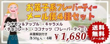 お菓子系フレーバー茶葉メール便4種セット