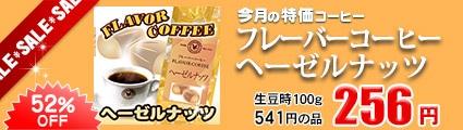 今月の特価コーヒー フレーバーコーヒー ヘーゼルナッツ