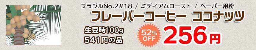 今月の特価品フレーバーコーヒー ココナッツ
