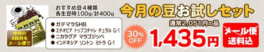 今月の豆メール便4種セット