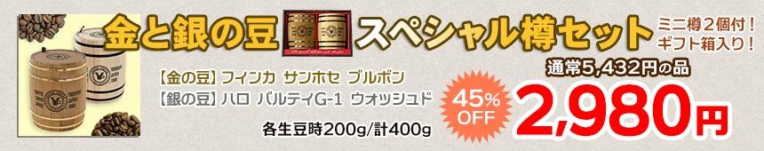2018年 金と銀の豆 スペシャルセット (ミニ樽2個付き)