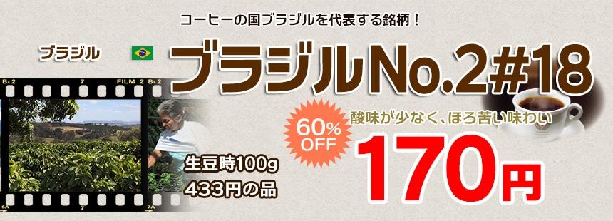今月のおすすめ豆 超特価品 ブラジルNo.2#18