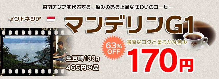 今月のおすすめ豆 超特価品 マンデリンG1