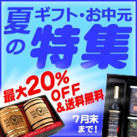 夏のギフト早割20&送料無料