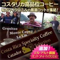 コスタリカ・スペシャルティコーヒー