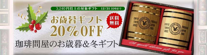 ただいま冬ギフト特別セールを開催中!対象ギフトが最大20%オフ&送料無料セール!