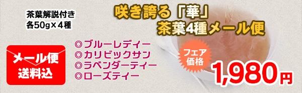 咲き誇る「華」茶葉4種メール便
