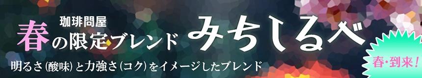 【春限定ブレンド】 みちしるべ