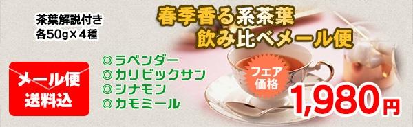 春季香る系茶葉4種メール便